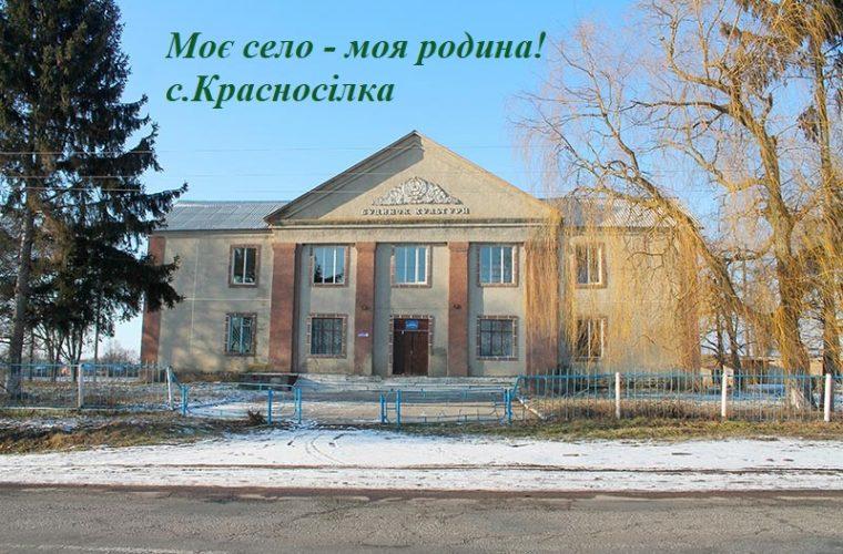 День села Красносілки, 2019