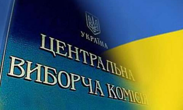 Центральна виборча комісія визначила розмір грошової застави на місцевих виборах 25 жовтня 2020 року