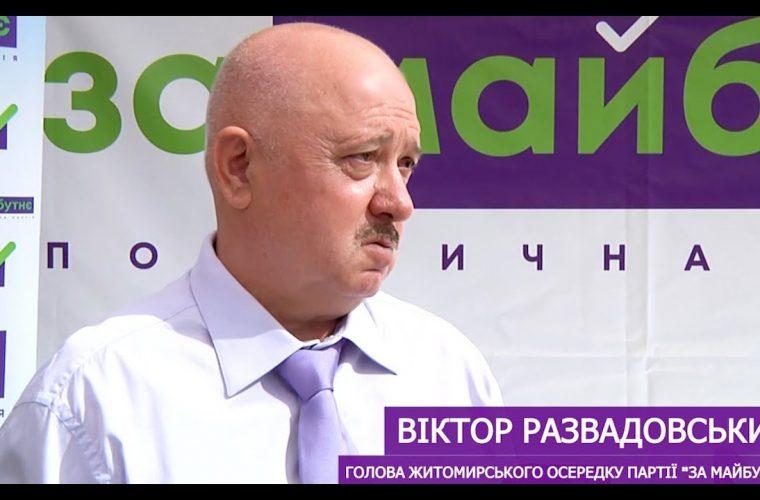 За минулий рік Віктор Развадовський добудував будинок у Польщі та поповнив автопарк за 5,8 млн грн
