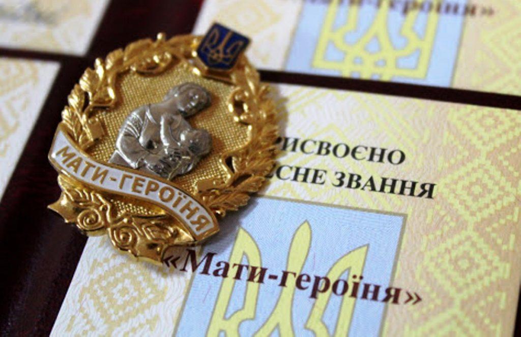 Жителька села Довбиші отримала почесне звання України «Мати-героїня»