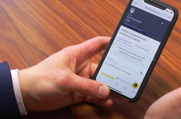 «Суд у смартфоні»: що це, навіщо потрібно і чи зменшить корупційні ризики?