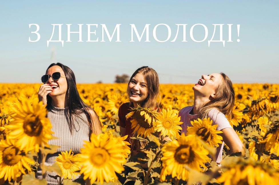 День молоді-2021: як святкуватимуть у Чуднові