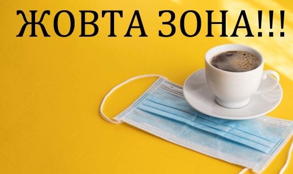 З 23 вересня 2021 року в Україні запроваджено жовтий рівень епідемічної небезпеки